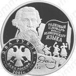 2 рубля 2001, Даль