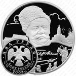 2 рубля 2003, Гиляровский