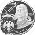 2 рубля 2004, Чкалов