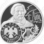 2 рубля 2004, Глинка