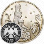 2 рубля 2005, Близнецы