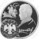 2 рубля 2005, Шолохов