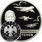 2 рубля 2006, Антонов