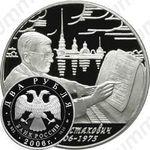 2 рубля 2006, Шостакович