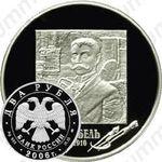 2 рубля 2006, Врубель
