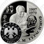2 рубля 2007, Герасимов