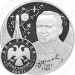 2 рубля 2007, Королев