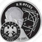 2 рубля 2008, физик Франк