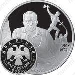2 рубля 2008, Вучетич