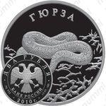 2 рубля 2010, гюрза