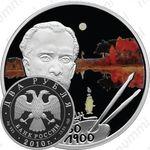 2 рубля 2010, Левитан