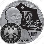 2 рубля 2010, Пирогов