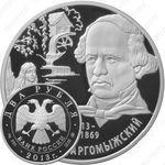 2 рубля 2013, Даргомыжский