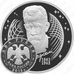 2 рубля 2013, Вернадский