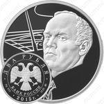 2 рубля 2015, Рихтер