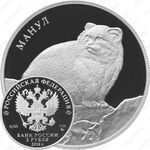 2 рубля 2016, манул