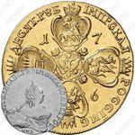 10 рублей 1756, ММД-BS