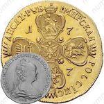 10 рублей 1757, СПБ