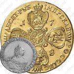 10 рублей 1758, СПБ-BS