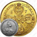 10 рублей 1762, ММД-TI