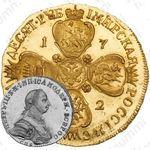 10 рублей 1762, СПБ, Новодел
