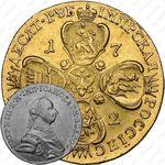 10 рублей 1762, СПБ, Редкие