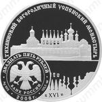 25 рублей 2006, Тихвинский монастырь