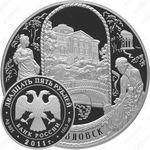 25 рублей 2011, Павловск