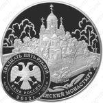 25 рублей 2012, Спасо-Бородинский монастырь