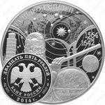 25 рублей 2014, Галилей