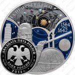 25 рублей 2014, Галилей (спец.)