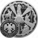25 рублей 2015, 70-летие Победы