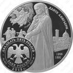 25 рублей 2015, Данте Алигьери