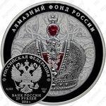 25 рублей 2016, Большая императорская корона, в специальном исполнении