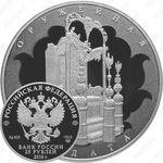 25 рублей 2016, Оружейная палата