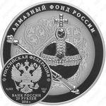 25 рублей 2016, Скипетр и Держава (СПМД)