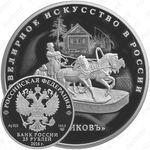 25 рублей 2016, ювелирное искусство (СПМД)
