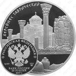 25 рублей 2017, Херсонес Таврический