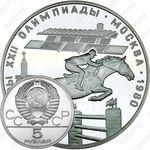 5 рублей 1978, конкур