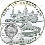 5 рублей 1978, прыжки в высоту
