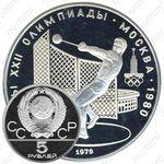 5 рублей 1979, молот