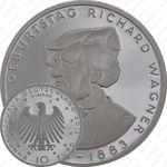 10 евро 2013, Рихард Вагнер, серебро