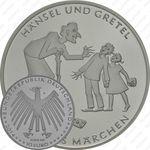 10 евро 2014, Гензель и Гретель, серебро