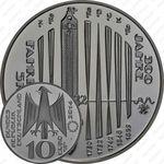 10 евро 2014, шкала Фаренгейта, серебро