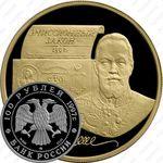 100 рублей 1997, Витте