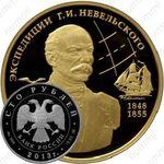 100 рублей 2013, Невельский