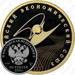 100 рублей 2015, Евразийский союз