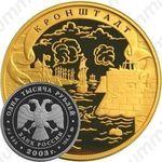 1000 рублей 2003, Кронштадт