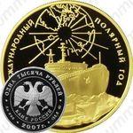 1000 рублей 2007, полярный год