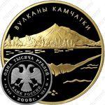 1000 рублей 2008, вулканы